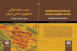 انتشار كتاب سياسة الجوار للجمهورية الاسلامية الايرانية؛ الواجبات والمتطلبات