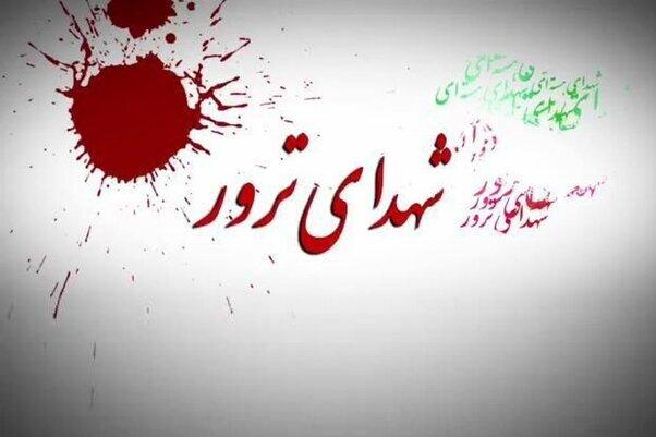 یادواره ۱۵ شهید ترور استان بوشهر برگزار شد