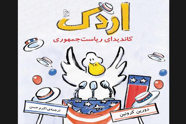 ترجمه «اردک کاندیدای ریاستجمهوری» برای کودکان چاپ شد
