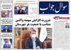 صفحه اول روزنامه های گیلان ۹ شهریور ۱۴۰۰