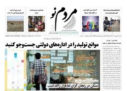 صفحه اول روزنامه های استان زنجان ۹ شهریور ۱۴۰۰