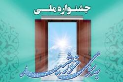 جشنواره ملی «به سوی خورشید» برگزار میشود