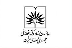 نامه جمعی از اعضای جامعه علمی به رئیس جمهور درباره کتابخانه ملی