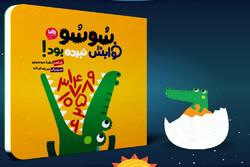 کتاب شعر «سوسو خوابش نبرده بود!» برای بچهها چاپ شد