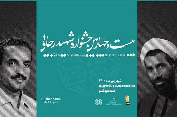۱۱ دستگاه اجرایی برتر در استان بوشهر معرفی شدند