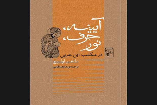 ترجمه «آیینه، حرف، نور در مکتب ابنعربی» چاپ شد