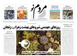 صفحه اول روزنامه های استان زنجان ۱۰ شهریور ۱۴۰۰