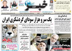 صفحه اول روزنامه های فارس ۱۰ شهریور ۱۴۰۰
