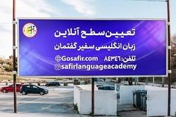 مزایای شرکت در کلاسهای زبان انگلیسی موسسه سفیر