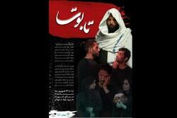روایت کارگردان افغانستانی از تلخی مهاجرت/ «تابوت» به شهرزاد رسید