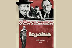 «جنتلمنها» به تلویزیون رسیدند/ مستندی درباره اروپاییها