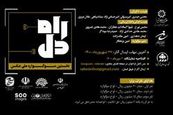 فارس میزبان نخستین سوگواره ملی عکس «راه دل» می شود