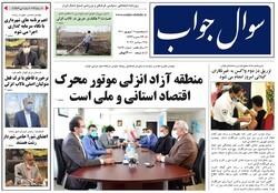 صفحه اول روزنامه های گیلان ۱۱ شهریور ۱۴۰۰