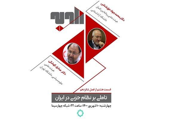 بررسی «نظام حزبی در ایران» در برنامه تلویزیونی «زاویه»