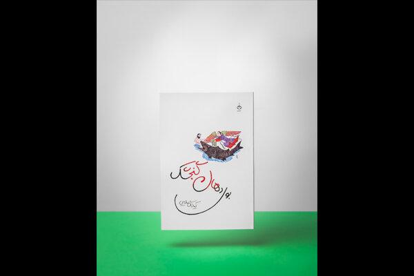 تازهترین کتاب کیارنگ علایی با نام «بوی دهان گنجشک» منتشر شد