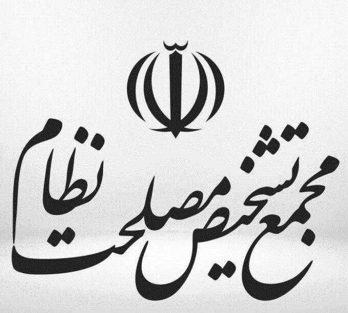 رئيس،مجمع،اسلامي،اعضاي،شوراي،كميسيون،جلسه،نظام