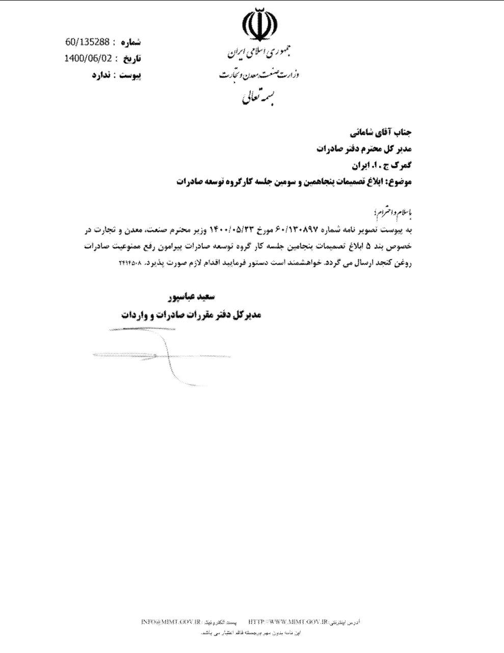 صادرات روغن کنجد آزاد شد
