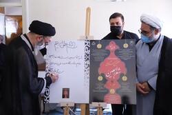 هفتمین کنگره ملی شعر اربعین در تبریز برگزار میشود