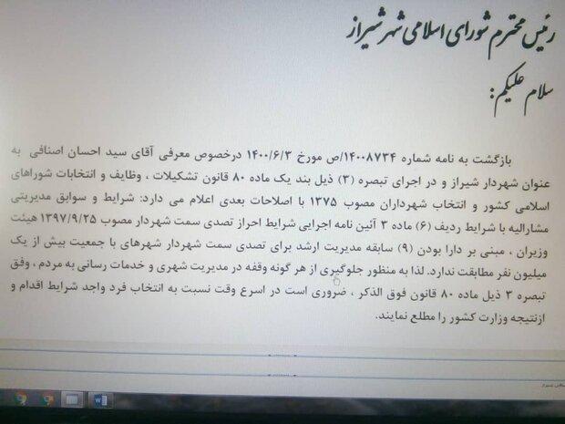 معادله پیچیده انتخاب شهردار شیراز/ ابهام در سابقه مدیریت کلان