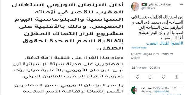 """وسم """"انقذوا اطفال المغرب"""" يدين عفوا ملكيا عن """"مجرم اسباني"""""""