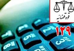 ارائه ۴۴۸ هزار و ۸۶ مورد مشاوره حقوقی در سامانه ۱۲۹