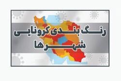 تهران و بسیاری از شهرها از وضعیت قرمز کرونا خارج شدند