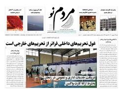 صفحه اول روزنامه های استان زنجان ۱۳ شهریور ۱۴۰۰