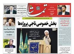 صفحه اول روزنامه های فارس ۱۳ شهریور ۱۴۰۰