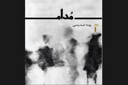 داستان بلند «مدام» چاپ شد/قصه بهترین راه دیوانگی