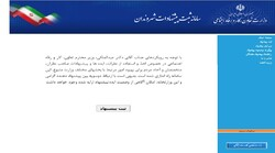 راه اندازی سامانه «مردم» در وزارت تعاون کار و رفاه اجتماعی