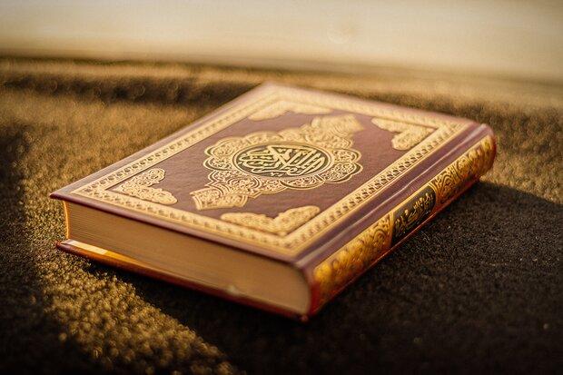 دوره تربیت مربی جامع امور قرآنی به همت موسسه جامعه القرآن آغاز شد