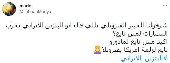 ناشطون لبنانيون: البنزين الايراني يحرق قلوب العملاء قبل أن يحترق داخل المحركات