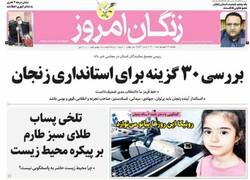 صفحه اول روزنامه های استان زنجان ۱۴ شهریور ۱۴۰۰