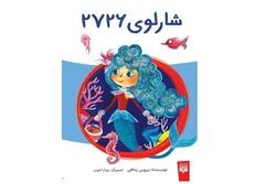 «شارلوی ٢٧٢۶» وارد بازار کتاب کودک شد