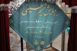 ۸۸۰۰ بسته کمک معیشتی برای نیازمندان اصفهان توزیع میشود