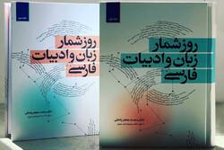 «روزشمار زبان و ادبیات فارسی» منتشر شد
