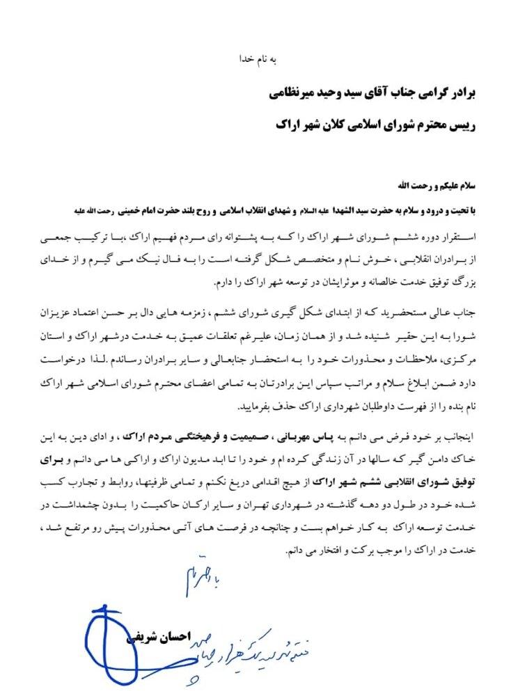 3881831 - احسان شریفی از تصدی سمت شهردار اراک انصراف داد