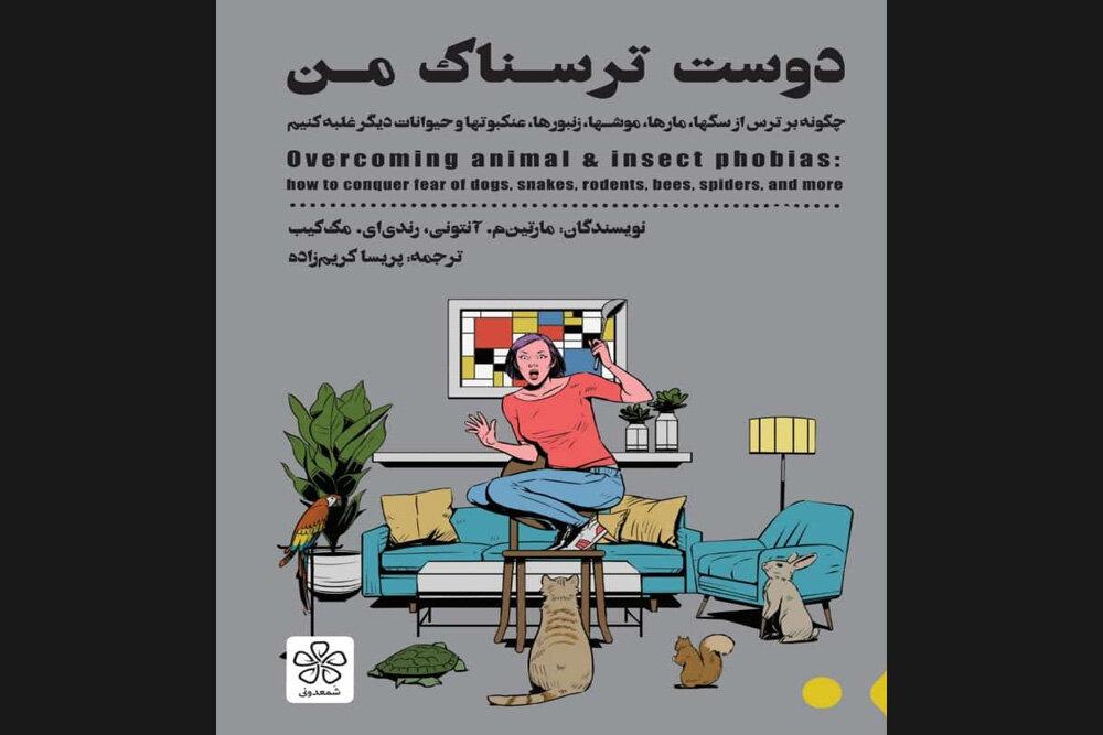چاپ کتابی برای غلبه بر ترس از حیوانات