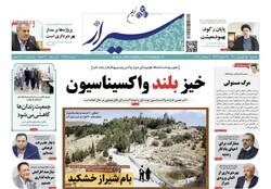 صفحه اول روزنامه های فارس ۱۵ شهریور ۱۴۰۰