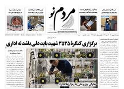 صفحه اول روزنامه های استان زنجان ۱۵ شهریور ۱۴۰۰