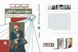 کتاب «تقریرهای رقیب درباره مدرنیته ایرانی» نقد میشود