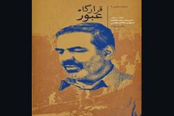 چاپ نسخه تکمیلی خاطرات محمدجعفرمظاهری/«قرارگاه عبور»در بازار نشر