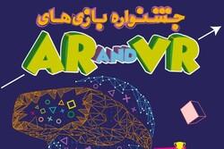 برگزاری نخستین جشنواره بازیهای ویدئویی واقعیت مجازی و افزوده