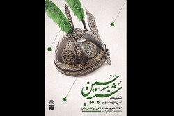 نمایشگاه «نسخ و ادوات تعزیه شبیه حسین (ع)» افتتاح میشود