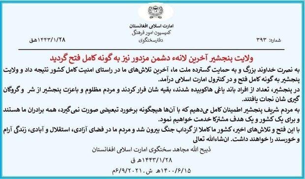 Taliban claims complete control of Panjshir