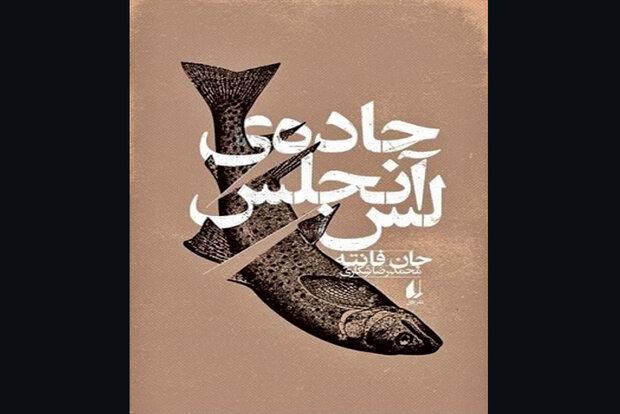 ترجمه دومین کتاب مجموعه آرتور باندینی به چاپ دوم رسید