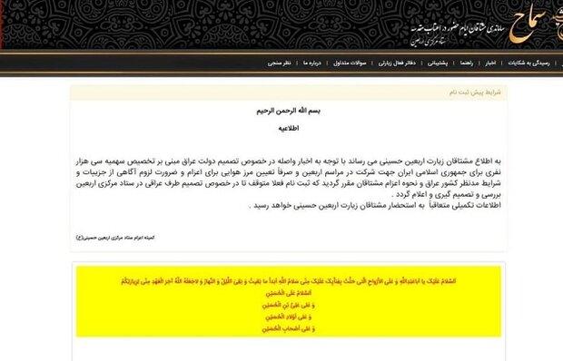 توقف پیش ثبت نام متقاضیان زیارت کربلای معلی در اربعین حسینی