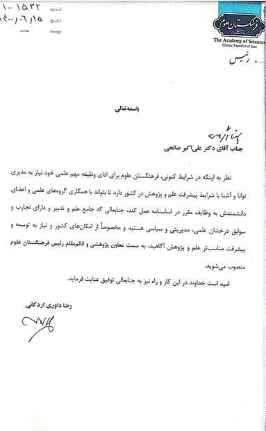 علی اکبر صالحی معاون پژوهشی و قائم مقام فرهنگستان علوم شد
