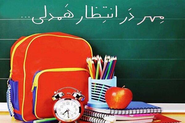 دانش،آموزان،استان،شور،پرورش،آموزش،ايلام،قشر،تحصيلي،كمك
