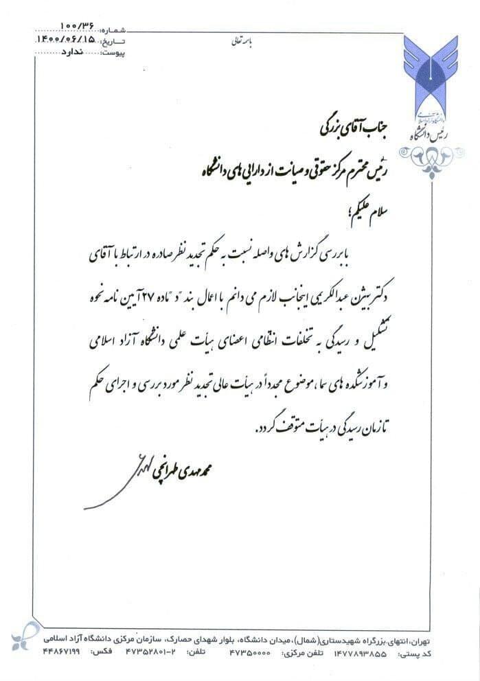 دستور طهرانچی برای بررسی مجدد پرونده استاد واحد تهران شمال